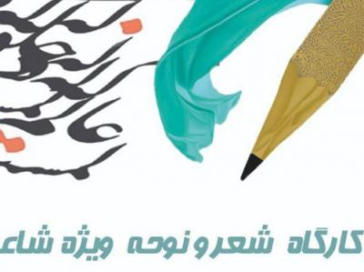 برگزاری کارگاه آموزشی شعر و نوحه ویژه نوجوانان