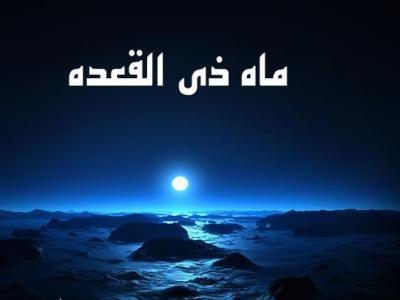 اهمیت عبادت در نیمه ماه ذیالقعده