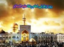 پنجشنبه/مراسم روز زیارتی امام رضا(ع) در حسینیه فاطمیون مشهد مقدس