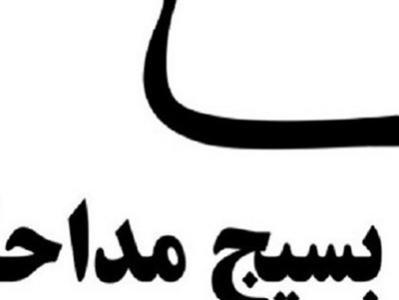دوره آموزشی سدید به همت بسیج مداحان در تهران برگزار میشود