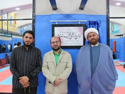 مراسم افتتاح سالن ورزشی مجموعه مذهبی فرهنگی روضهالشهدا