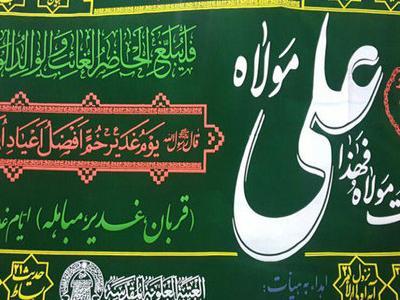 اهدای پرچم حرم امام علی (ع) به کاروان های شادی عید غدیر خم