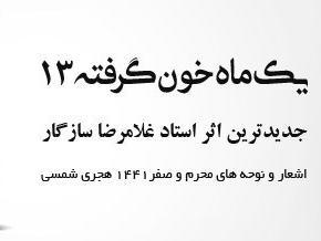 سرودههای جدید غلامرضا سازگار در «یک ماه خون گرفته ۱۳»