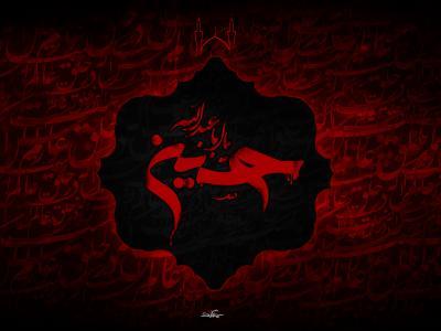 بیاییم #برای_حسین (ع) ماه محرم را به ماهی بدون گناه برای خودمان تبدیل کنیم
