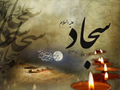 روضه خوانی حاج حسن خلج و کربلایی حمید علیمی برای شهادت امام سجاد (ع)