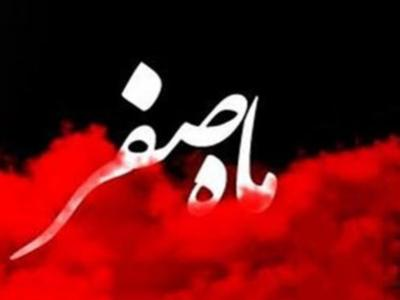 عزاداری دهه اول ماه صفر در هیئت سامراء طهران