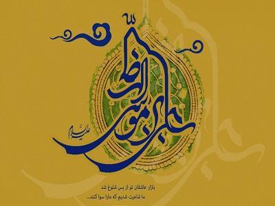 امام رضا(ع) در تمامی ابعاد زندگی خود تجلی اخلاق الهی بود