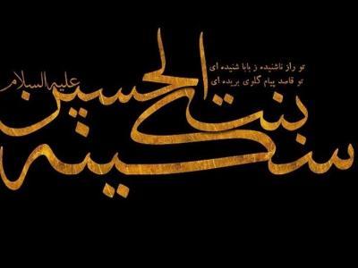 ماجرای گفتوگوی جانسوز سکینه بنت الحسین(ع) با مادرش زهرا(س) در عالم رؤیا