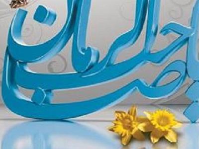 نهم ربیع الاول؛ آغاز امامت امام عصر(عج)