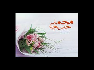 جشن ۱۰ هزار نفری یاوران امالمومنین حضرت خدیجه(س) با عنوان «برترین انتخاب» در قم برگزار شد