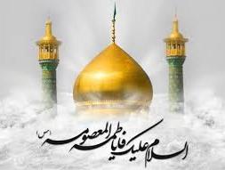 چرا در زیارت نامه حضرت معصومه (س) نام حضرت زهرا (س) مقدم شمرده شده است؟