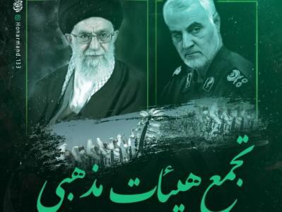 سه شنبه/تجمع هیئات مذهبی با مداحی سید وحید مصطفوی