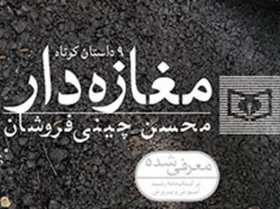 داستانهای اخلاقگرای محسن چینیفروشان در مجموعه «مغازهدار»