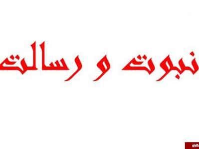 تفاوت میان «رسول» و «نبی» و به عبارتی فرق «نبوت» و «رسالت» در چیست؟