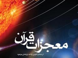 آشنایی با برخی علوم نهفته در آیات قرآن کریم در «معجزات علمی قرآن»