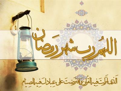 ۱۰ توصیه مهم پیامبر در مراقبت از ماه رمضان / برترین عمل در ماه مهمانی خدا