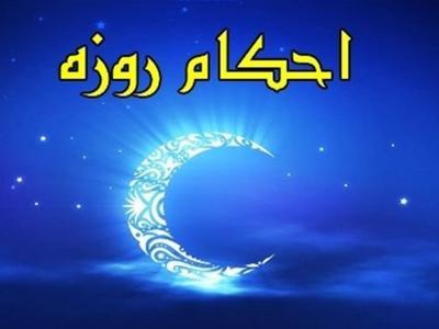 احکام رمضان| آیا تزریق آمپول و سرُم روزه را باطل میکند؟