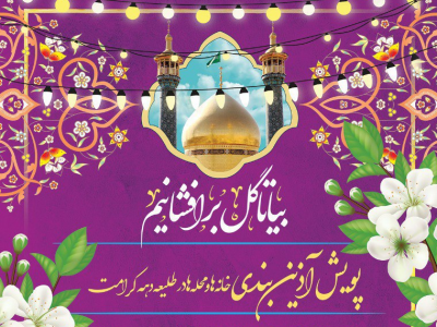 برگزاری جشنواره «بیا تا گل برافشانیم» به همت آستان حضرت معصومه (س)