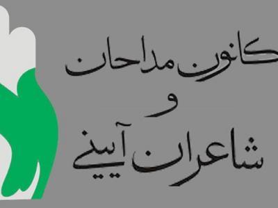 تغییرات کانون مداحان با انتخابات ۳ مرداد/ جدایی شاعر از مداح