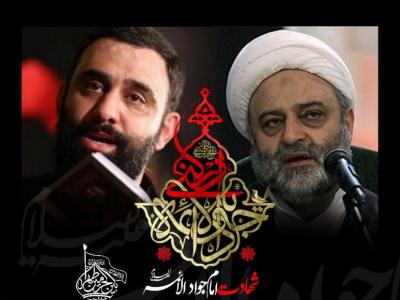 چهارشنبه/نوحهخوانی جواد مقدم برای شهادت امام جواد(ع)
