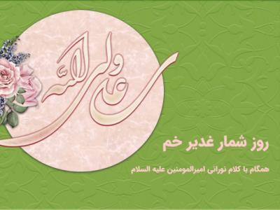 غدیر در قران/ برترین عید امت
