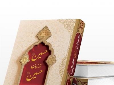 «حسین از زبان حسین(ع)»؛ روایتی متفاوت از زندگی و زمانه اباعبدالله(ع)