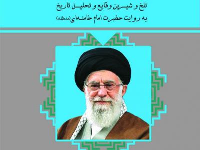 تحلیل وقایع مهم داخلی و بینالمللی از نگاه رهبر انقلاب منتشر شد