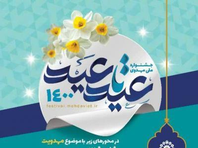 جشنواره «عید تا عید» برگزار میشود + محورها و مراحل