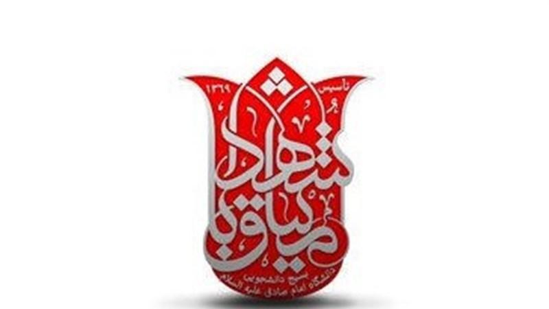 ویژهبرنامه هیئت میثاق با شهداء در ماه مبارک رمضان