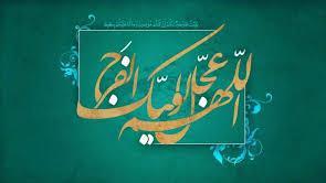 تاثیر ویژه دعا و توسل در ظهور «امام زمان (عج)/منتظر واقعی بستر را برای ظهور فراهم میکند