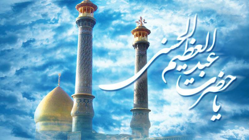 ماه آسمان ری/شعر استاد غلامرضا سازگار در وصف حضرت عبدالعظیم حسنی (ع)