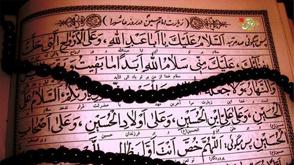 فلسفه تکرار لعنها و سلامها در زیارت عاشورای ابیعبدالله(ع)