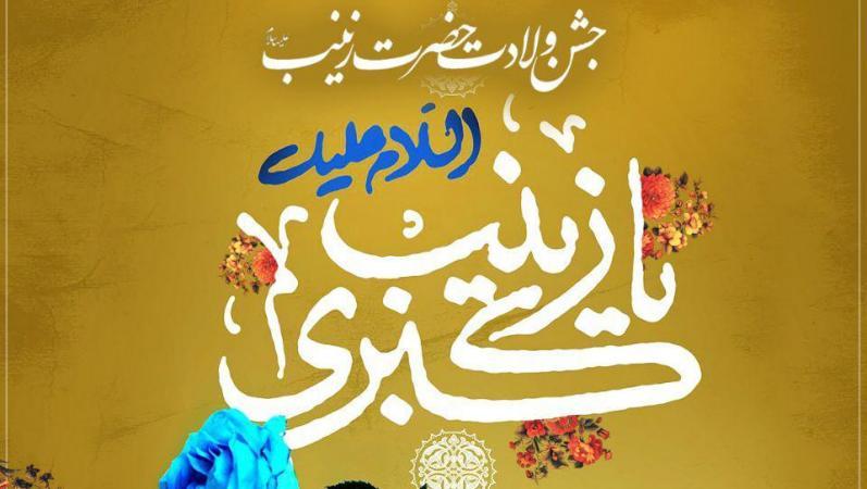 جشن ولادت حضرت زینب(س) در حسینیه قائمیه تجریش