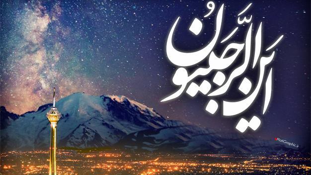 چهار شبی که حضرت امیر (ع) توصیه می کند برای خدا خالی کنید