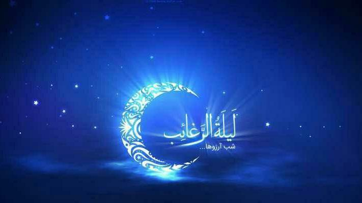 بهترین دعا در شب «لیلة الرغائب» چیست؟