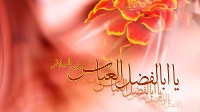 اطاعت محض از امام عصر، عباس بن علی(ع) را باب الحوائج کرد