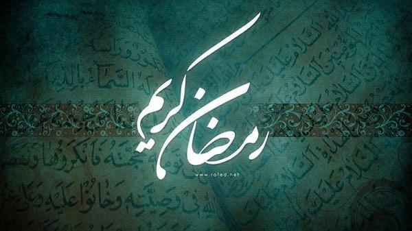 ماه رمضان و دمیدن روحی تازه در بشر
