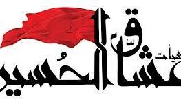 بيانيه هيئت عشاق الحسين(ع) درباره اشتباه مداح مهمان در شب ولادت امام حسن مجتبي(ع)