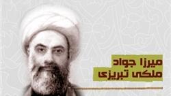 میرزا جواد آقاملکی تبریزی؛ ستاره آسمان عرفان