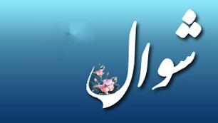 خواندن زیارت «امام حسین(ع)» مهمترین عمل در ماه شوال