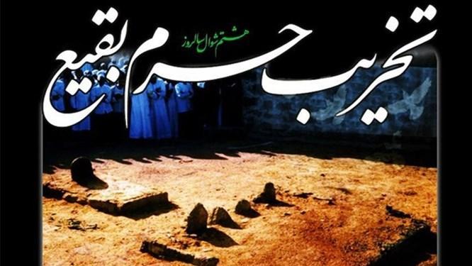 عزاداری هیأتهای مذهبی در سالروز تخریب قبور بقیع+جزئیات