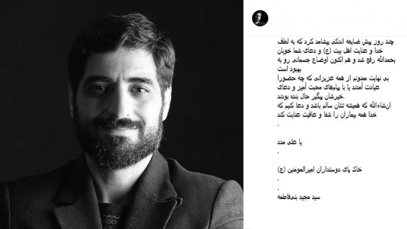 سید مجید بنی فاطمه از بیمارستان مرخص شد