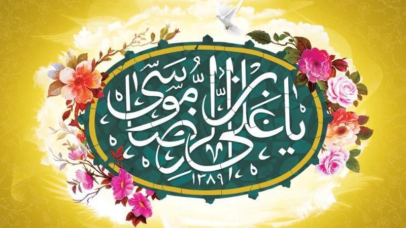 سفارشهای مهم به شیعیان در نامه امام رضا(ع) به حضرت عبدالعظیم(ع)