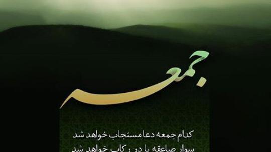 توصیه به قرائت زیارت «آل یاسین» در روز جمعه