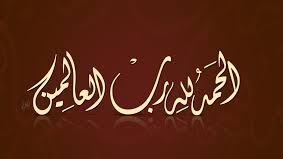 مهمترین اعمال در شبهای ماه ذیالقعده/ثواب ذکر ۷۰ مرتبه الحمدالله در تمام روزهاى ماه حرام