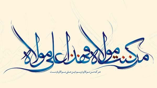 اثبات حقانیت امیرالمؤمنین (ع) به استناد ۵۰ آیه قرآن در زیارت غدیریه