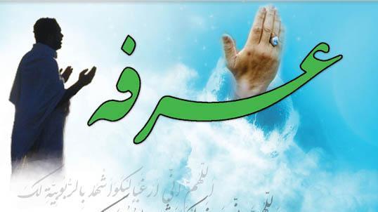 امام سجاد در دعای عرفه چگونه برای امام زمان دعا میکند؟