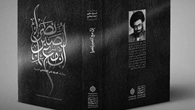توزیع کتاب رهبر انقلاب با عنوان «إنّ مع الصبر نصراً» در عراق