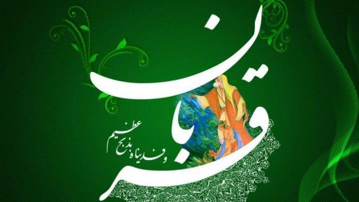 اعمال روز عید قربان