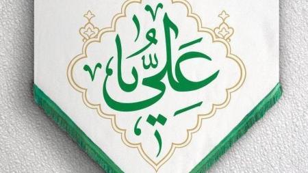توصیه های 20 گانۀ امیرالمؤمنین(ع) برای عید غدیر